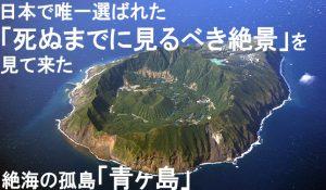 【選ばれし者だけが上陸できる】死ぬまでに一度は見るべき絶景『青ヶ島』へ!