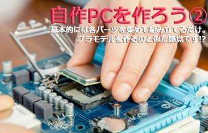 【自作PCを作ろう:後編】初心者が予算20万円で理想のPCを組み立てる~組立編~