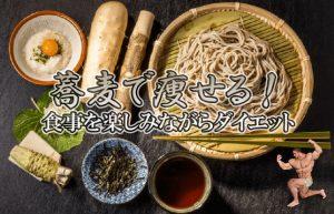 【美味しい蕎麦でダイエット】体脂肪率5%カットに成功した蕎麦の力