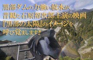 【癒しを求めて…】長野県・黒部ダムの放水で日々の疲労も流されました!