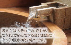 【源泉かけ流しとは?②】安心して浸かれる温泉を選ぶ私なりの判断基準