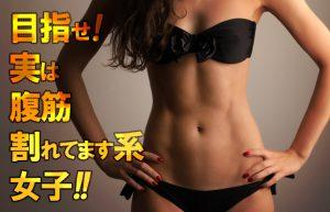【腹筋女子】ジムへ行く気力がない人のための自宅でできるトレーニング