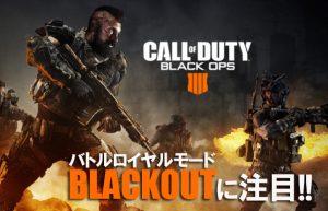 【CoD: BO4】コールオブデューティシリーズ最新作ブラックオプス4購入!!