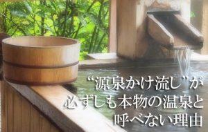 【源泉かけ流しとは?①】温泉好きでも意外と知らない源泉かけ流しの話