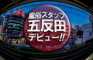 【五反田1年生(*^^)vPART1】便利な社員寮で都会での生活を満喫してます!!