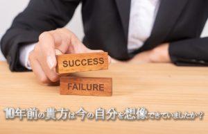 【過去から考える今の自分】「失敗を恐れるな」の本当の意味とは?