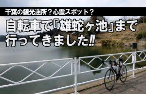 【新たな自転車の旅】千葉の裏観光スポット『雄蛇ヶ池』目指して出発!!