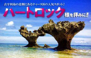 【有給休暇を活用して沖縄帰省③】ロケットマン、人気観光スポットを巡る!!
