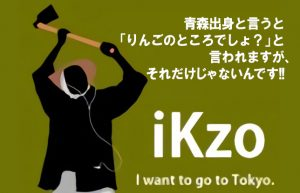 【りんごだけじゃないですよ?①】青森が生んだ大スター・IKZOを知ってますか?