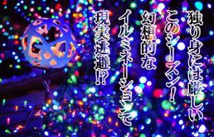 【都会のクリスマス】都内で楽しめるおすすめイルミネーションをご紹介!