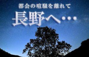 【癒しを求めて…②】日本一の星空への期待を胸に、美味い馬肉で舌鼓!