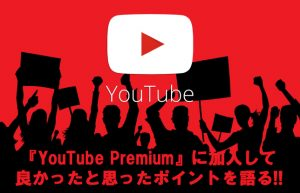 """【必見!YouTube Premium】快適で実用的に進化した""""ようつべ""""の新機能"""