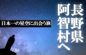 【癒しを求めて…③】人生観が変わるほどの絶景!「阿智村」で見る満天の星空