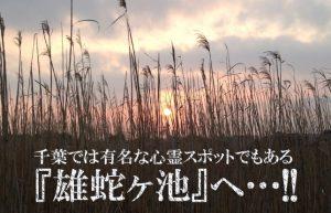 【新たな自転車の旅②】数多の困難を乗り越えて『雄蛇ヶ池』に到着!!