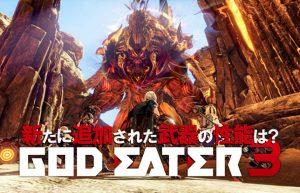 【GOD EATER3】スタミナ消費なしに殴れる近接武器ヘビィムーンはぶっ壊れ?