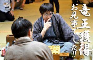 【将棋・第31期竜王戦七番勝負】広瀬竜王誕生!おめでとうございます