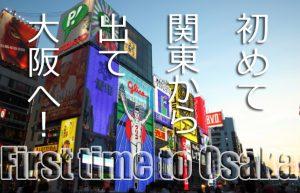【初めての大阪】いつものノリで飲んで遊んで!!正直旅行にハマリました♪