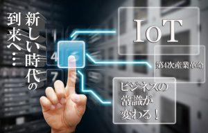 【第4次産業革命①】IoT(Internet of Things)がもたらすこれからの世界