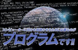 【ゼロからプログラマーになる!#02】プログラムってどういう意味?