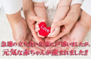 【無事に産まれました!】予定になかった立ち会い出産を初経験!!