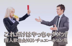 【新人歓迎会】会社の飲み会NG行動あるある!?【社会人のマナー】