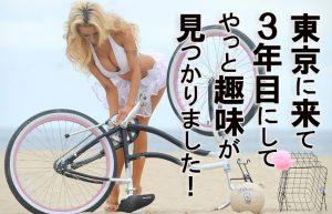 【ビーチクルーザーに一目惚れ】2019年冬、自転車を趣味にすることに決定?