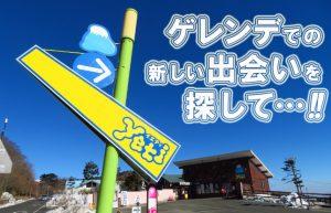 【五反田1年生(*^^)vPART3】30代からのスノボ…静岡県『スノータウンYeti』へ♪