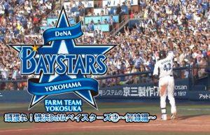 【頑張れ!横浜DeNAベイスターズ④】繋げる野球で得点力不足を解決?
