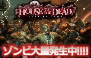 【HOUSE OF THE DEAD SCARLET DAWN】いまさらですがやっとプレイできました!