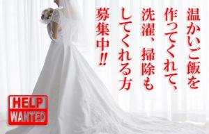 【お嫁さん募集】入社1年!目標に向かってプライベートも仕事も充実!!