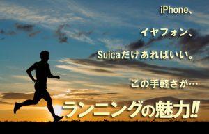 【五反田1年生(*^^)vPART4】さわやかで都会的?目黒川ランニングの魅力