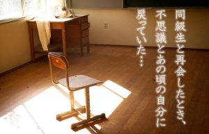 【人生初の同窓会②】懐かしい思い出が詰まった学び舎に足を踏み入れ…