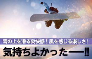 【〇〇ボード部・第2弾!】新潟の雪原で愉快な仲間と大ハシャギ!!