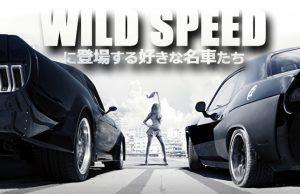【第5位~第8位】映画『ワイルド・スピード』に登場する好きな車ランキング②