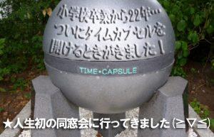 【人生初の同窓会①】完全に存在を忘れていたタイムカプセルの謎!?