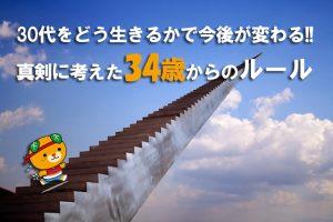 【大人の階段のぼる!?】子供が産まれたのを機に自分自身が大人になる!