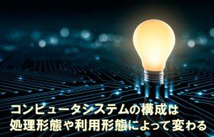 【ゼロからプログラマーになる!#04】さまざまなシステム構成を学ぼう