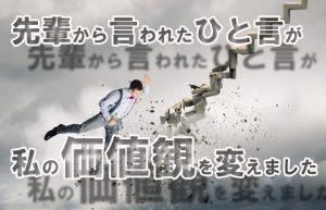 【私が成長できた理由『第三章・挫折と再起』】人の痛みを知る優しさが原動力!!