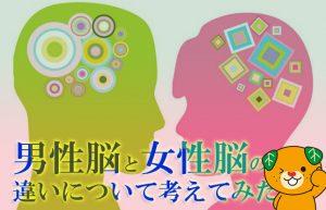【男性脳と女性脳】彼女、彼氏が理解できないと感じたことありませんか?
