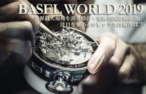 時計の祭典『バーゼルワールド2019』【アラサー安倍ちゃんの風俗奮闘記7】