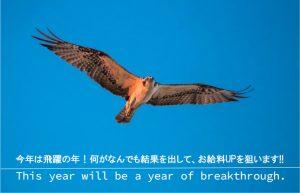 【飛躍】業界未経験で入社して4年目!何がなんでも結果を出すと胸に誓う!!