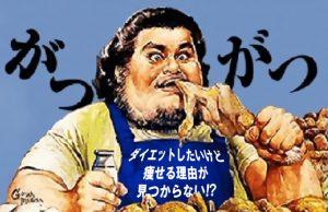 【体重増加がとまらない】NO!暴飲暴食!!YES!ダイエット!!