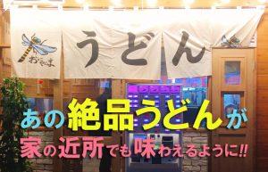 五反田の行列ができるうどん店【おにやんま】が日暮里にやってきた!