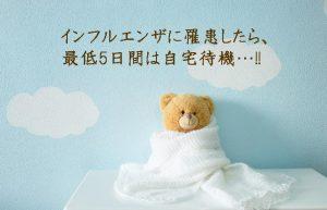 【10年ぶりのインフルエンザ】問答無用で外出禁止な5日間の過ごし方