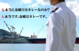 【潜水艦乗組員から風俗業界に転職】よく聞かれる質問にお答えします!?