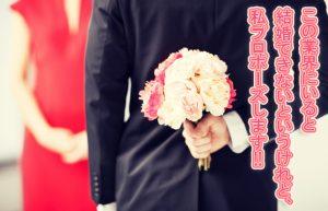 【平成最後の決意の時2019】実は彼女がいることずっと秘密にしてました!