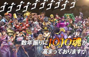 【ジョジョの奇妙な冒険】『JOJOフィギュア展』をきっかけにジョジョ熱が再燃!!