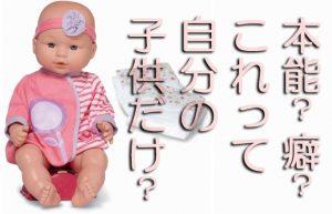 【赤ちゃんの癖いろいろ】自分の膝の上で○○をすることがとても多いです