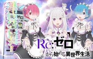 【完全に狙える台?】『Re:ゼロから始める異世界生活』最大ハマりは約777G!!