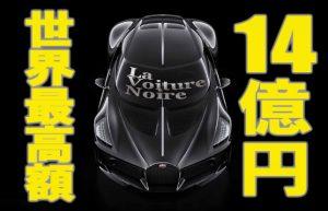 【スペシャル仕様のモンスターマシン】世界の高級車と気になるお値段$